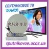 Виассат ТВ Харьков