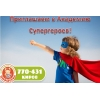 Приглашаем в Академию Супергероев