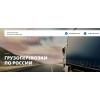 Осуществляем грузоперевозки и переезды по любым городам России