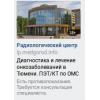 ПЭТ/КТ по полису ОМС в Тюмени.