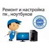 Ремонт компьютеров в Санкт-Петербурге.  Частный мастер.