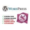 Установка Wordpress на хостинг +Плагины + Favicon